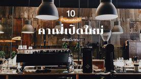 10 คาเฟ่ ร้านกาแฟ กรุงเทพ เปิดใหม่ เดือนมีนาคม น่านั่งชิล ถ่ายรูปสวย