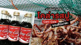 มาใหม่ โคล่ารสปู Cani-Cola ของดีจังหวัดนีงาตะ แค่คิดก็คาวแล้ว