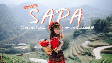 รวมที่เที่ยว ซาปา เวียดนาม เมืองในสายหมอก นาขั้นบันได ที่หนาวเย็นตลอดทั้งปี
