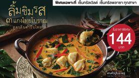 ชวน ลิ้ม ชิม รส 3 แกงไทยโบราณสูตรลับตำรับไทยหาทานยาก  ที่ The Terrace