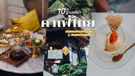 10 คาเฟ่ ขนมไทย ในกรุงเทพ ร้านขนมหวาน น่านั่งชิล ถ่ายรูปสวย ห้ามพลาด