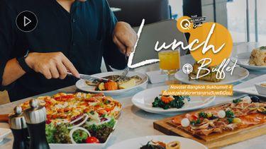 พาไปลอง! บุฟเฟ่ต์อาหารกลางวัน โรงแรม Novotel Bangkok Sukhumvit 4 ลิ้มรสอาหารนานาชาติ หลากหลาย (มีคลิป)