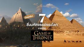 7 สิ่งมหัศจรรย์ของโลก จากซีรีย์ Game of Thrones ที่มีต้นแบบจากสถานที่จริง