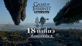 Winter is Here! รวม 18 ที่เที่ยว จาก Game of Thrones ต้อนรับซีซั่น 8