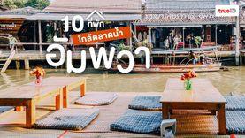 10 ที่พักอัมพวา ใกล้ตลาดน้ำ ที่พักชิลใกล้กรุงเทพ วันหยุดมาเช็คอิน อย่าได้รอ !
