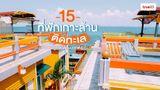 15 ที่พักเกาะล้านติดทะเล ราคาถูก จนต้องบอกต่อ !