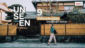 Unseen Japan 9 ที่เที่ยวญี่ปุ่น ไม่ค่อยมีคนรู้จัก สุดอันซีน คนเที่ยวไม่มาก