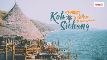 วันหยุดเที่ยวไหน ! ปักหมุด เที่ยวใกล้กรุงเทพ เกาะสีชัง  2 วัน 1 คืน 9 ที่เที่ยว ต้องห้ามพลาด !