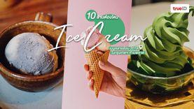 10 ร้านไอศกรีม คลายร้อน ในกรุงเทพ คาเฟ่สวย ซัมเมอร์ 2019 นี้ต้องโดน