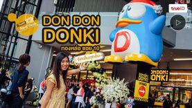 จัดเต็มทุกชั้น ดองกิ มอลล์ ทองหล่อ 10 Don Don Donki รวมสินค้า และของกินจากญี่ปุ่นแบบครบๆ (มีคลิป)