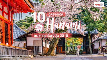 10 จุดถ่ายรูป เทศกาลชมซากุระ ฮานามิในญี่ปุ่น 2019