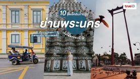 10 จุดเช็คอิน ถ่ายรูปสวย ย่านพระนคร เดินเล่นเมืองเก่า เก็บให้ครบ อย่าเหลือ!