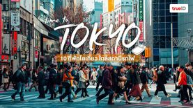 รวม 10 ที่พักโตเกียว ใกล้สถานีรถไฟ ไปง่าย เที่ยวต่อได้สบาย