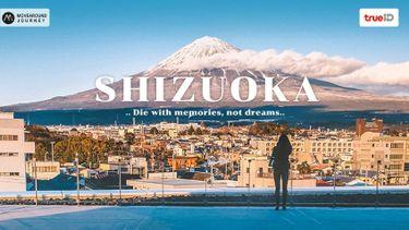 SHIZUOKA ฟูจิซังในมุมที่ไม่เหมือนใคร กับ 15 สิ่งที่ควรทำเมื่อมาเที่ยวชิซึโอกะ พร้อมการเดินทางเที่ยวซิซึโอกะอย่างละเอียดยิบ