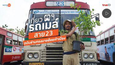 One Day Trip นั่งรถเมล์เที่ยวกรุงเทพ รถเมล์สาย 23 ไปไหนได้บ้าง ฉบับล่ามทรงนายฮ้อยเข้าเมือง (มีคลิป)