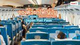จองตั๋วรถไฟญี่ปุ่น ออนไลน์ ซื้อ Japan Rail Pass ล่วงหน้า กดได้ตั้งแต่อยู่ไทย!