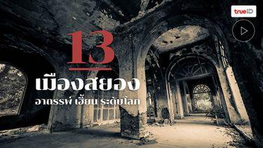 13 เมืองสยอง อาถรรพ์ เฮี้ยน ระดับโลก ตอบคำถาม ผีมีจริง หรือไม่ ?