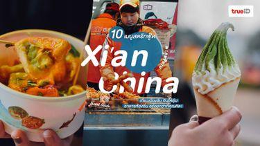 กินแหลก ต่างแดน! กับ 10 เมนูสตรีทฟู้ด เมืองซีอาน ห้ามพลาด เมื่อมาเที่ยวจีน