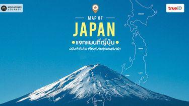 แจก! แผนที่ประเทศญี่ปุ่น ฉบับเข้าใจง่าย เที่ยวสบายทุกแลนด์มาร์ก