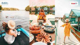 ปลายตะวัน โฮมสเตย์ จันทุบรี นอนกลางน้ำ กินปูไม่อั้น นั่งดูดาว ล่องแพชมเหยี่ยว
