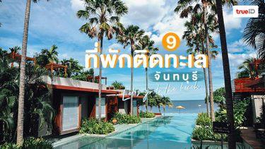 9 ที่พักติดทะเล จันทบุรี พากันไปเท เที่ยวหน้าร้อน นอนทะเล อย่างลั้ลลา !