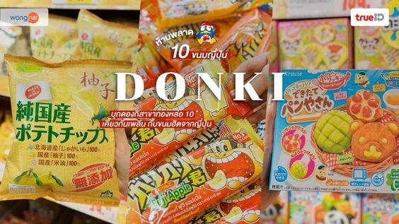 10 ขนมญี่ปุ่น ห้ามพลาด ในดองกิ มอลล์ ทองหล่อ 10 เอาใจคนชอบเคี้ยวกรุบกริบ