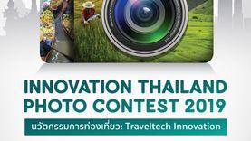 เอ็นไอเอ ชวนประกวดถ่ายภาพนวัตกรรมการท่องเที่ยว Innovation Thailand Photo Contest 2019