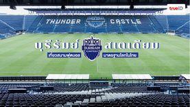 ปราสาทสายฟ้า บุรีรัมย์ เที่ยวสนามฟุตบอล บุรีรัมย์ สเตเดียม มาตรฐานระดับสากล แห่งแรกในไทย