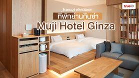 ที่พักย่านกินซ่า Muji Hotel Ginza โรงแรมมูจิ สไตล์มินิมอลกลางโตเกียว