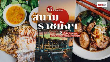 10 ร้านอร่อย ใกล้สนามราชมังฯ เจ้าเด็ด ห้ามพลาด หลังจบคอนเสิร์ต หรือดูบอล ก็ฟินต่อได้