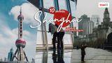 เช็คลิสต์! 10 ที่เที่ยว ถ่ายรูปสวย เซี่ยงไฮ้ มหานครใหญ่ของจีน ที่สายถ่ายรูปต้องไป