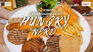 Hungry Nerd ร้านสเต็กราชเทวีสไตล์โฮมเมด จานใหญ่กระชากใจเด็กเนิร์ด