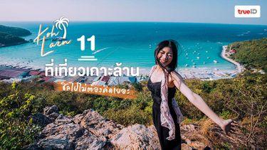11 ที่เที่ยวเกาะล้าน ถ่ายรูปสวย เที่ยวใกล้กรุงเทพ ชิลไปไม่ต้องคิดเยอะ