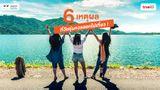 6 เหตุผล ที่วัยรุ่นควรออกไปเที่ยว !