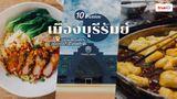 10 ร้านอร่อย เมืองบุรีรัมย์ เจ้าเด็ด ห้ามพลาด อิ่มจุก ลิสต์ให้ครบทุกร้าน