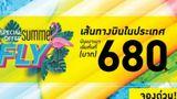 นกแอร์ Summer Fly วางแผนบินเที่ยวสงกรานต์ ราคาเบาๆ เริ่มต้นเพียง 680 บาท