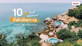 ร้อนนี้ บิกินี่ต้องมา! 10 ที่พักติดทะเล เกาะทางใต้ สวยบาดใจไม่แพ้ที่ไหนในโลก !
