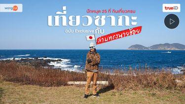 โอไฮโอ!!! เที่ยวซากะ ญี่ปุ่น ปักหมุด 25 ที่ กินเที่ยวครบ จบฟินๆ 4 วัน 3 คืน กับ ล่ามทรงนายฮ้อย (มีคลิป)