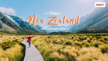 นิวซีแลนด์ ไม่ไกลอย่างที่คิด !!! 7 ที่เที่ยวนิวซีแลนด์ แดนผจญภัยที่ต้องไปสักที !