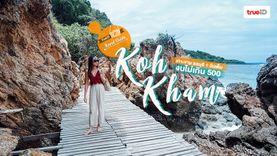 เกาะขาม ชลบุรี 1 วันเต็ม ทะเลใส ถ่ายรูปสวย เที่ยวใกล้กรุงเทพ งบไม่เกิน 500