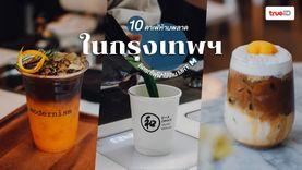 10 คาเฟ่ ร้านกาแฟ ติดรถไฟฟ้าใต้ดิน MRT หลากสไตล์ มีมุมนั่งชิล ถ่ายรูปปังมาก!