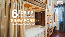 6 โฮสเทล ที่พักสิงคโปร์ ราคาประหยัด ทริปนี้ไม่ต้องจ่ายแพงก็ชิลได้