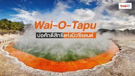 บ่อศักดิ์สิทธิ์แห่งนิวซีแลนด์ Wai-O-Tapu บ่อหลากสีดั่งภาพวาดสีน้ำ