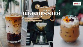 9 คาเฟ่ ร้านกาแฟ เมืองบุรีรัมย์ ปลุกความชิคภาคอีสาน สายนั่งชิลต้องรู้!
