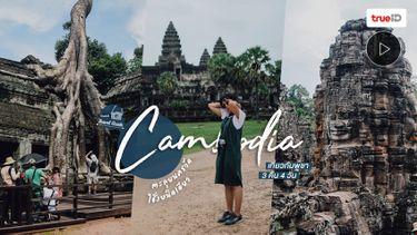 แบกเป้ เที่ยวกัมพูชา พนมเปญ เสียมราฐ 3 คืน 4 วัน เดินเล่นนครวัด มรดกโลก บินไม่ไกลจากไทย (มีคลิป)
