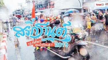 10 ที่เที่ยวสงกรานต์ งานเล่นน้ำต้องมา เล่นน้ำสงกรานต์ ที่ไหนดี แฮปปี้ทั่วไทย