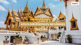 12 สถานที่สำคัญใน พระราชพิธีบรมราชาภิเษก รัชกาลที่ 10 พ.ศ. 2562