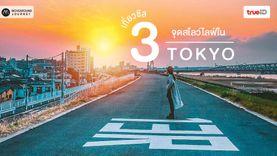 3 จุดสโลว์ไลฟ์ในโตเกียว เที่ยวแบบไม่วุ่นวายในญี่ปุ่น