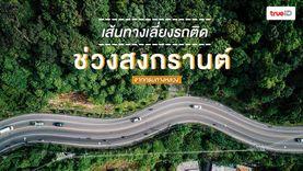 เส้นทางเลี่ยงรถติด ช่วงสงกรานต์ จาก กรมทางหลวง ไปทางไหนถึงจะรอดรถติด