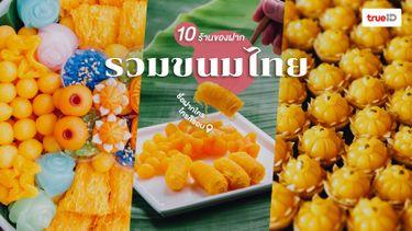 10 ร้านขนมหวาน ขนมไทย เจ้าดัง ในกรุงเทพ ซื้อฝากใคร ใครก็ชอบ